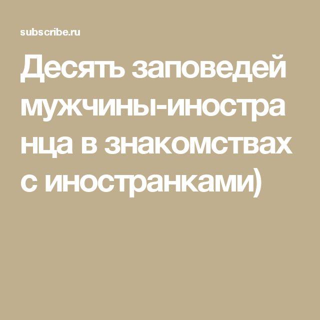 Десять заповедей мужчины-иностранца в знакомствах с иностранками)