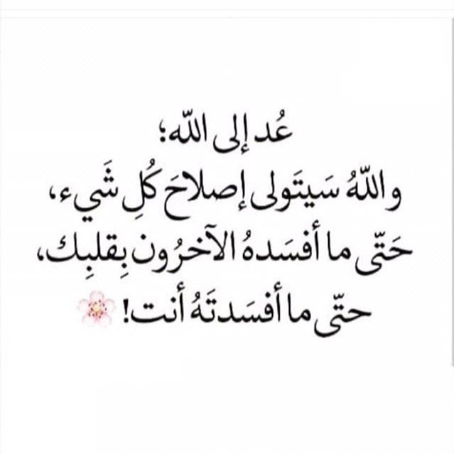 لا إله إلا الله لايك فولو تطوير تحفيز خواطر كن قويا تطوير ذات تفاءل ايجابي س Alive Quotes Islamic Quotes Quran Islamic Quotes