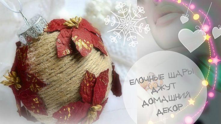 ❤♥НОВОГОДНИЕ ИГРУШКИ шары НА ЕЛКУ своими руками ДЕКОР в стиле РУСТИК