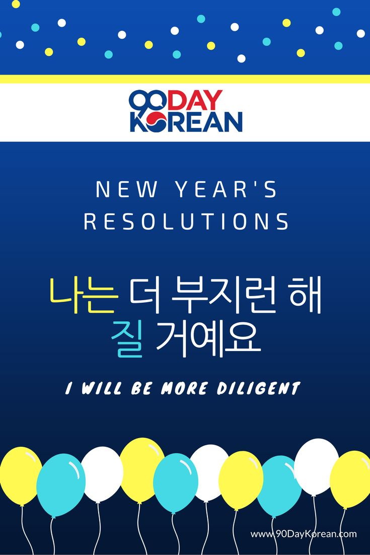 Repin if you resolve to be more diligent in 2017 ^^  Click pin for more New Year's Resolutions in Korean  #90DayKorean #LearningKoreanIsEasy