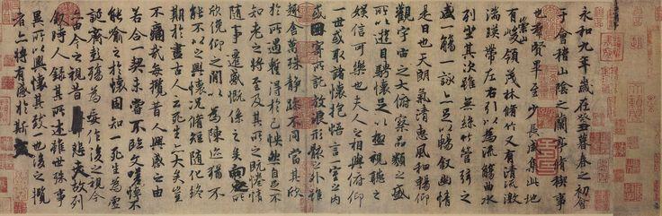 蘭亭序    Also known as that demonic piece of calligraphy I spent hours of my life copying over and over while getting lectured in Chinese about how much I sucked at it.