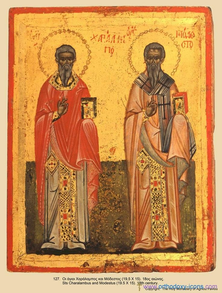St. Charalambus and St. Modestus, Monastery of St. Paul, Mount Athos
