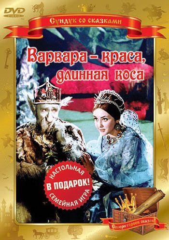 Варвара-краса, длинная коса (Varvara-krasa, dlinnaya kosa)