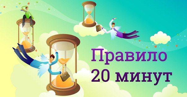 Правило 20 минут, которое действует во всех сферах жизнедеятельности!