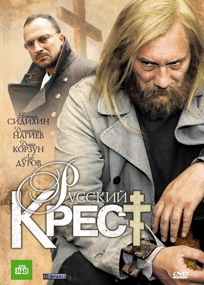 Русский крест   Фильмы, Сериалы, Кинотеатр