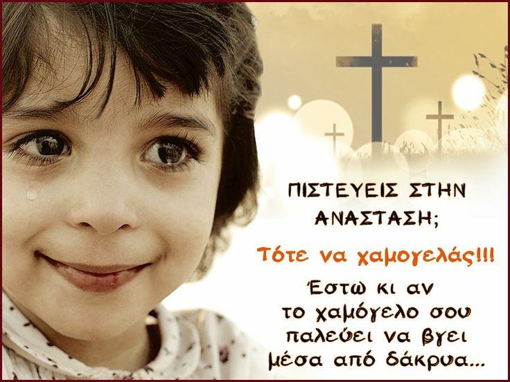 ~ΑΝΘΟΛΟΓΙΟ~ Χριστιανικών Μηνυμάτων!: ΤΟ ΓΛΥΚΟ ΧΑΜΟΓΕΛΟ ΤΗΣ ΠΙΣΤΗΣ ΜΑΣ!