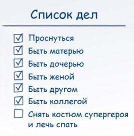 Работающий список дел