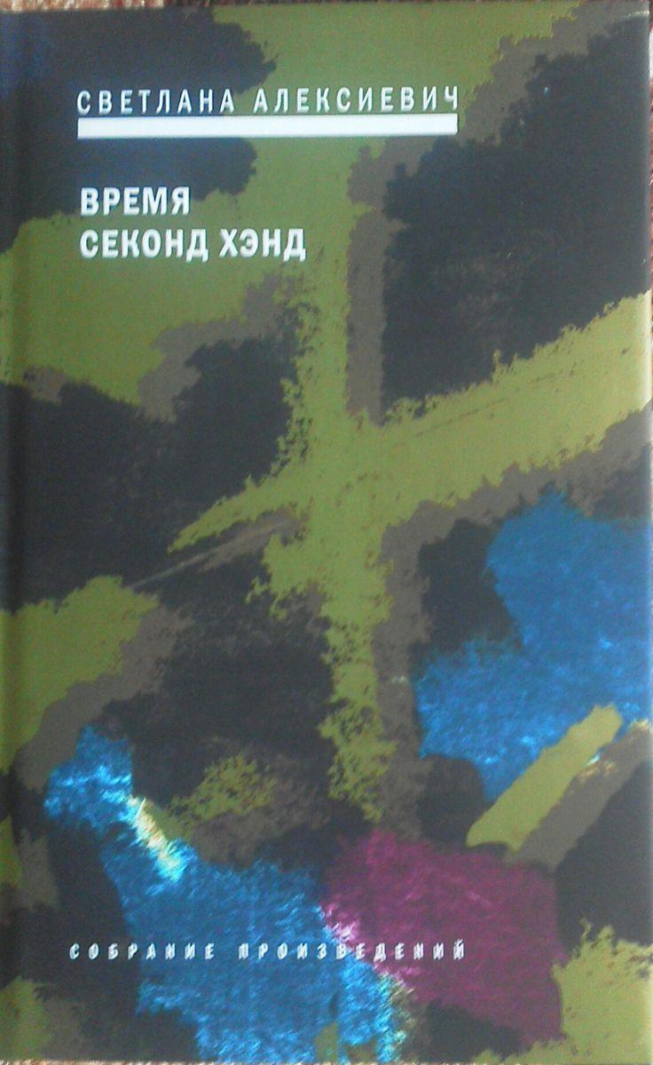 Книга Нобелевского лауреата.Не понравилась!