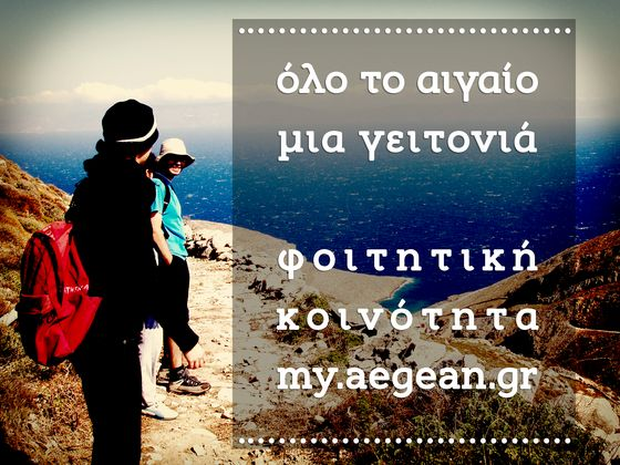 Αιγαίο ☀️ Φύση  Επιστήμη  Γειτονιά με δημιουργία & ενέργεια!   http://www.myaegean.gr    #MyAegean #Community #Connecting #Aegean #Sea