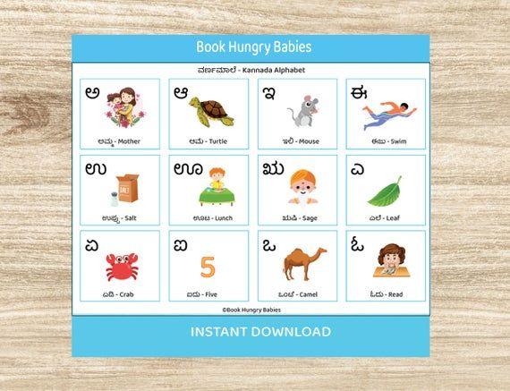 Printable Kannada Learning Binder Teach Kannada Kids Toddler Etsy In 2021 How To Teach Kids Teaching Toddler Activities