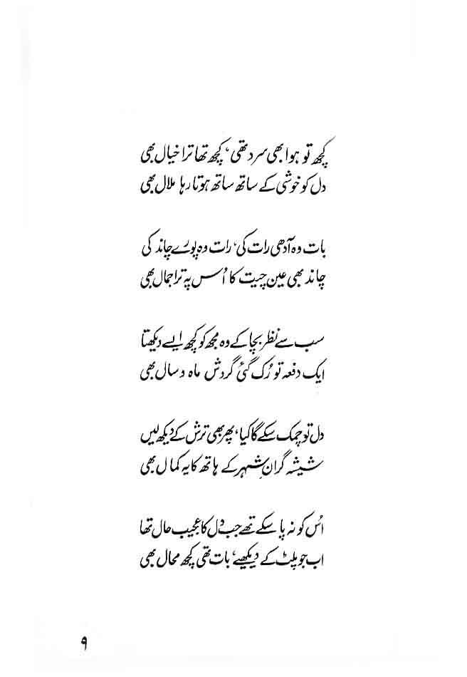 (Proverbs) English To Urdu