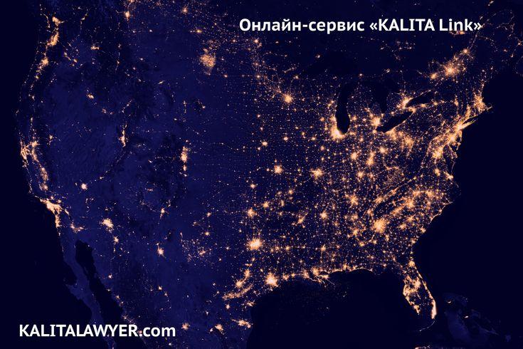 http://kalitalawyer.com/menu/uslugi/online/ КАЛИТА и партнёры :: Юридическая компания :: Услуги онлайн :: ONLINE