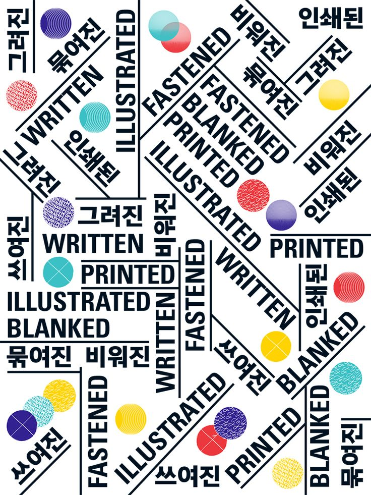 Written Printed Illustrated Blanked Fastened