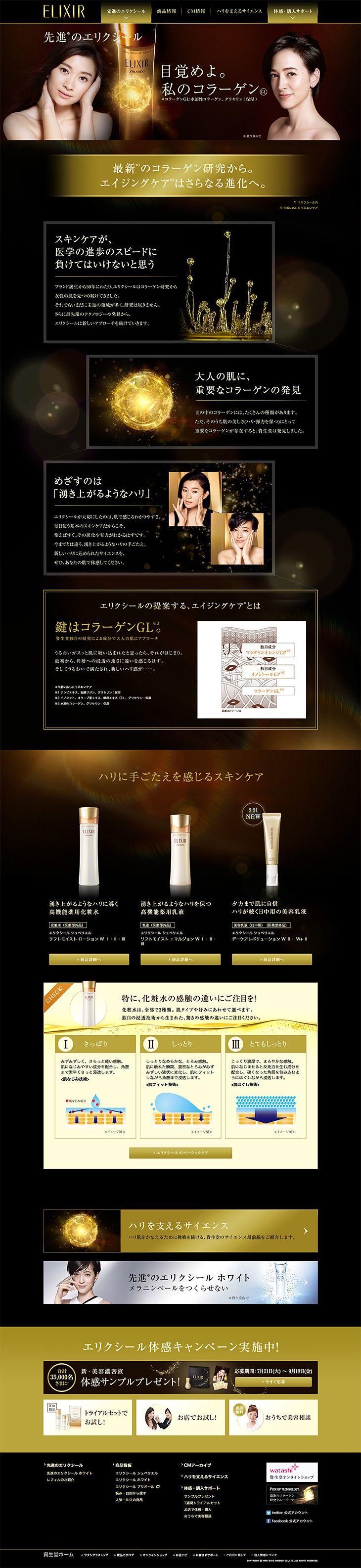 ランディングページ LP ELIXIR スキンケア・美容商品 自社サイト
