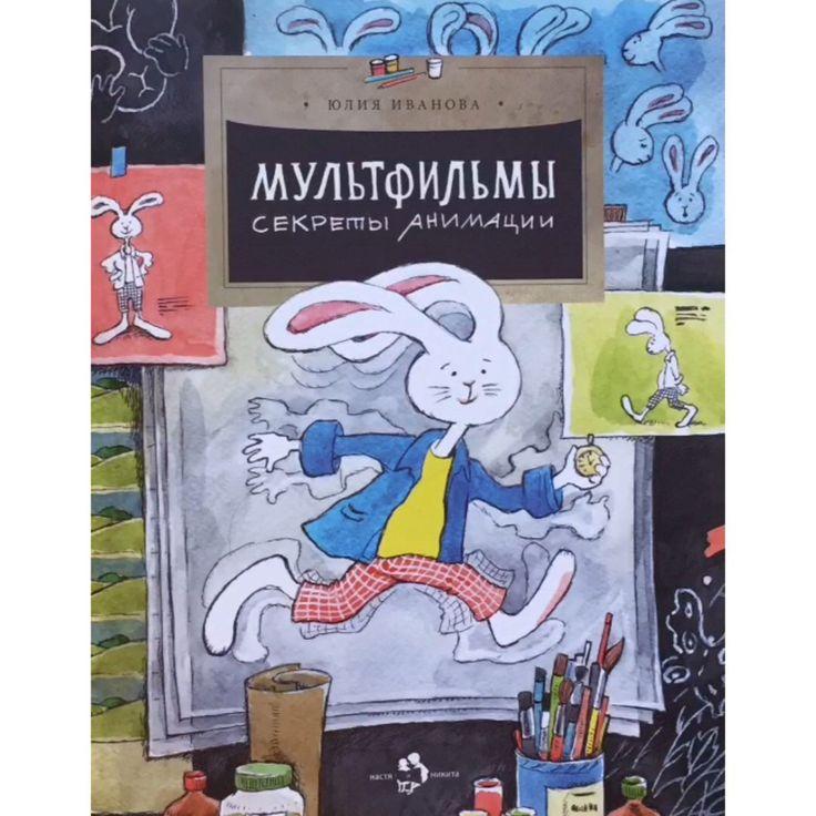 """Сын всегда интересовался, как делают мультфильмы, несколько раз рисовали с ним в блокнотиках, а потом перелистывали, но сделать настоящий мультик его сподвигла книга """"МУЛЬТФИЛЬМЫ. СЕКРЕТЫ АНИМАЦИИ"""" Юлии Ивановой.  http://www.labirint.ru/books/567353/?p=21234  В ней кратко, как всегда в этой серии, но, в то же время, емко, рассказана история анимации, начиная с древности!!!! и до наших дней.  Сначала был театр теней, потом фенакистископ, потом праксиноскоп, а потом были прирученный динозавр и…"""