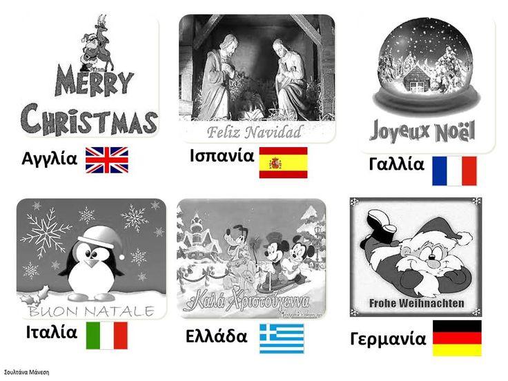 Δραστηριότητες, παιδαγωγικό και εποπτικό υλικό για το Νηπιαγωγείο: Ευχές για Καλά Χριστούγεννα...