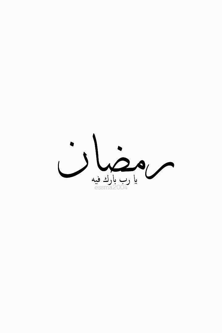 رمضان على الباب وهو شهر الرحمة والبركة والنور يا رب قربنا إليك من خلاله واقبله منا آمين Essma2004 Ramadan Quotes Ramadan Ramadan Kareem