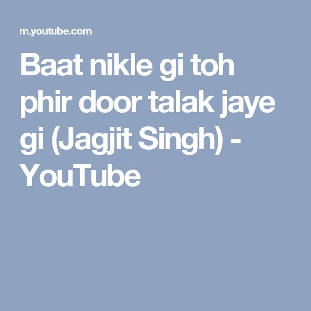 Baat nikle gi toh phir door talak jaye gi (Jagjit Singh) - YouTube