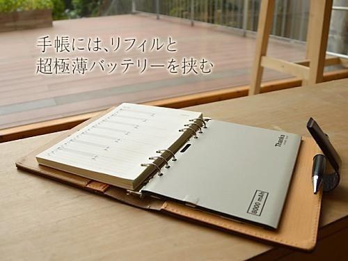 手帳にはさめるA5サイズの極薄大容量バッテリーなんていかが?