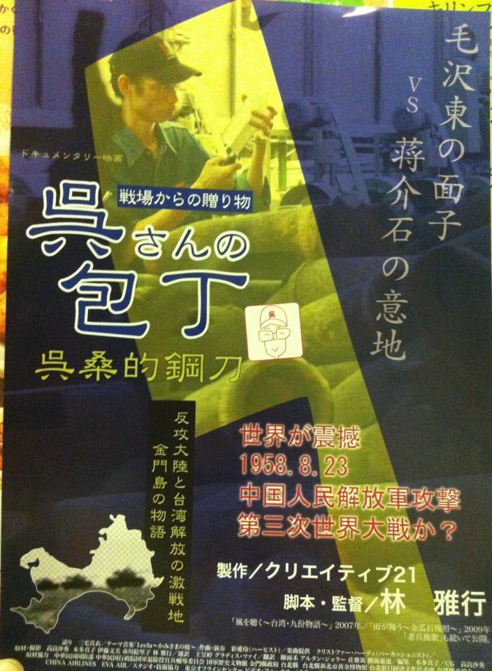 [吳さんの包丁] 台湾を熱愛する一人の日本映画監督が台湾本島のほとんどの人も知らない金門島の物語を語ってくれたお薦めの一本です〜