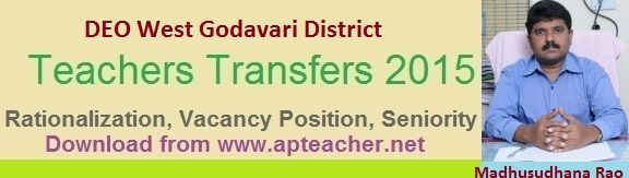 DEO West Godavari Rationalization, Teachers Vacancy List, Seniority www.deowg.orgDEO West Godavari Rationalization of Teachers, Posts, Schools, www.deowg.org teachers transfers seniority, vacancy position,  rationalization list, pupils rolls in the schools   www.deowg.org