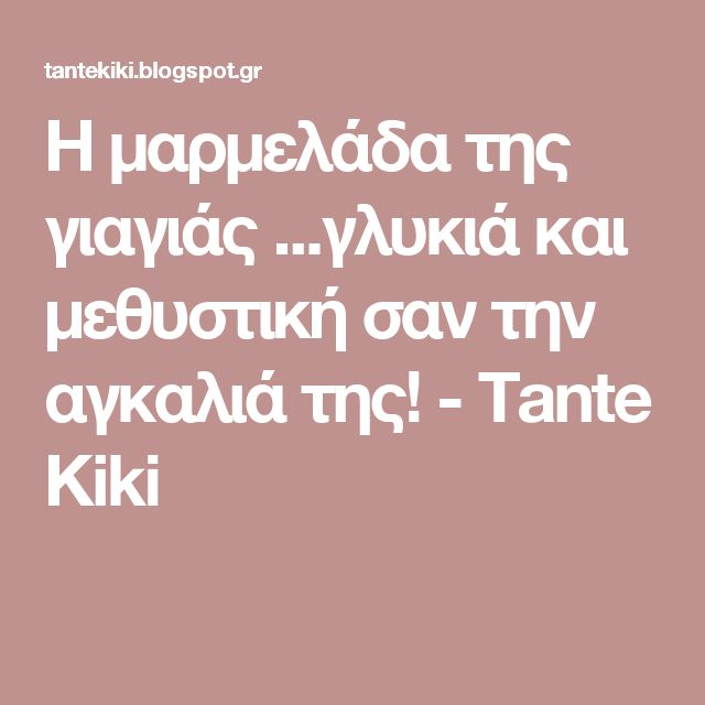 Η μαρμελάδα της γιαγιάς ...γλυκιά και μεθυστική σαν την αγκαλιά της! - Tante Kiki