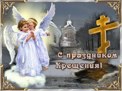 С Крещением Господним, дорогие друзья! - YouTube
