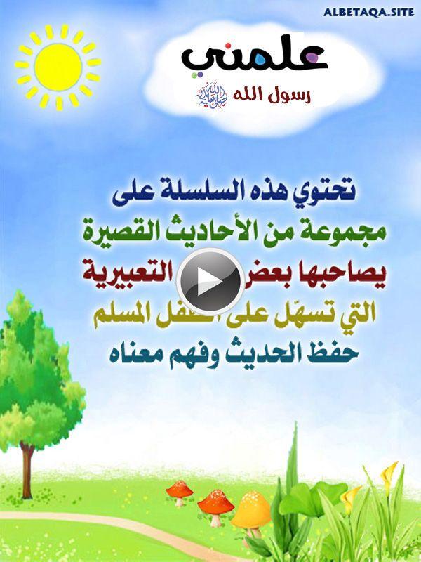 موقع البطاقة الدعوي بطاقات ورقات لوحات كتب اسطوانات ملفات فيديو Islam