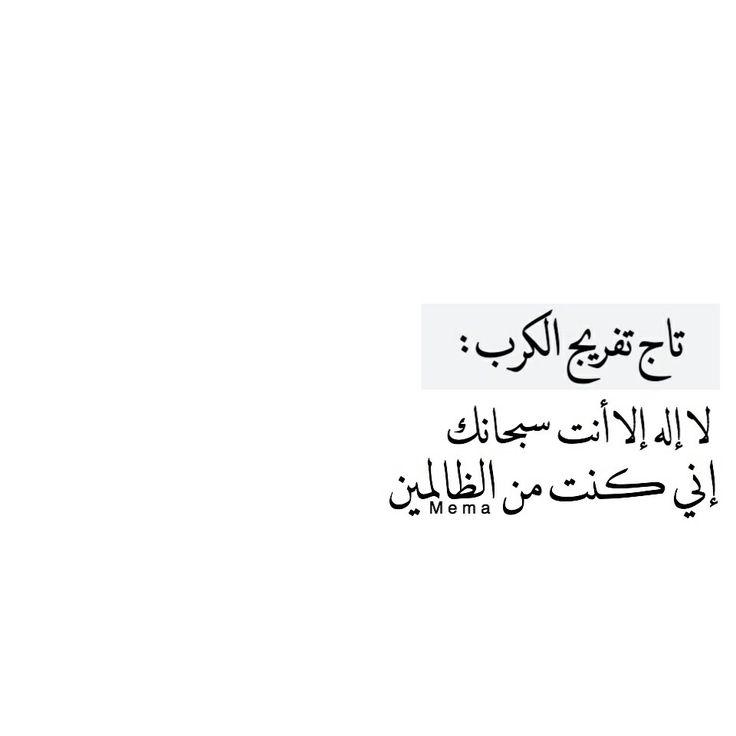 تاج تفريج الكرب Islamic Quotes Words Salaah