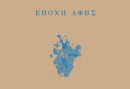 Ο χρόνος και τα πρόσωπα στην ποίηση των αισθήσεων #book #review #poetry ΣΑΙΞΠΗΡΙΚόΝ ΒΙΒΛΙΟΠΩΛΕΙΟ-ΕΚΔΟΣΕΙΣ http://fractalart.gr/epoxi-afis/