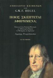 Hegel-Platon.blogspot.com: Fr. Kafka: Ίχνη ανα-τροπής