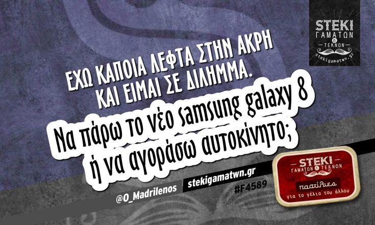 Έχω κάποια λεφτά στην άκρη  @O_Madrilenos - http://stekigamatwn.gr/f4589-2/