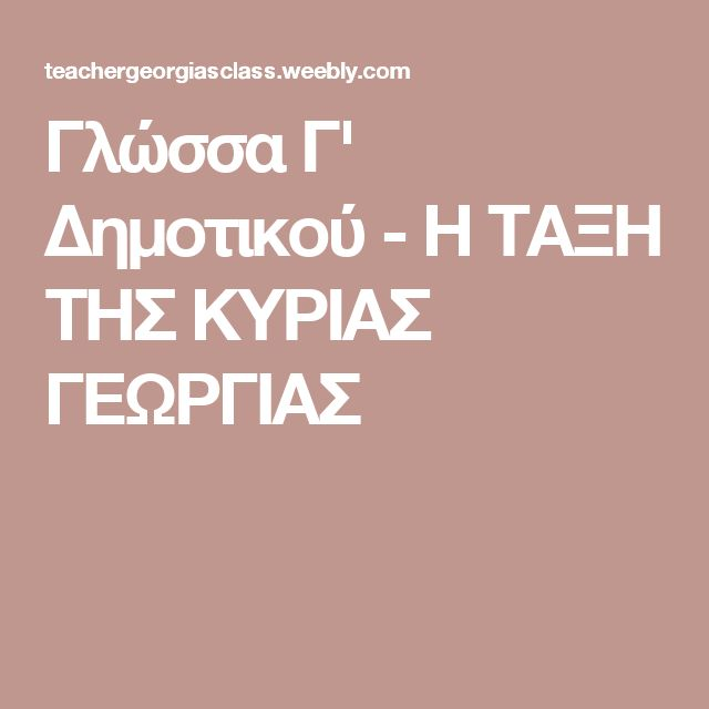 Γλώσσα Γ' Δημοτικού - Η ΤΑΞΗ ΤΗΣ ΚΥΡΙΑΣ ΓΕΩΡΓΙΑΣ