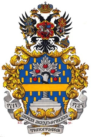 Coat of arms of the First Academic printing plant in St. Petersburg