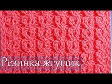 ▶ Уроки вязания Резинка жгутик - YouTube