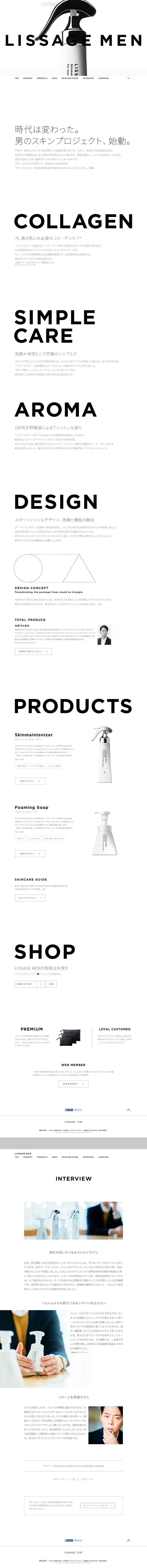 LISSAGE MEN カネボウ化粧品様/AD・D