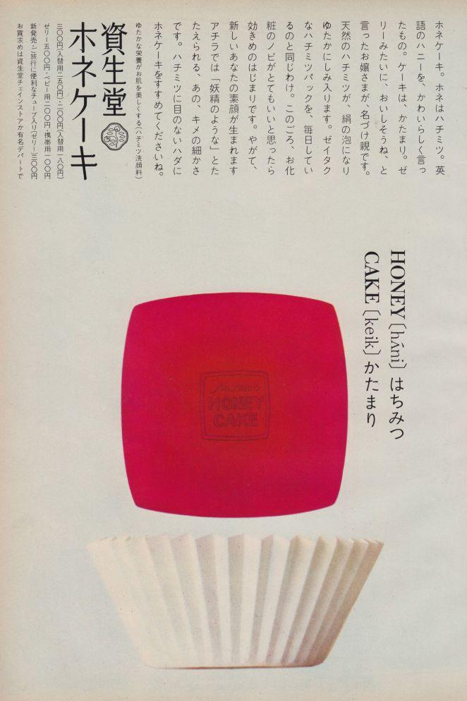 SHISEIDO Honey Cake 1964