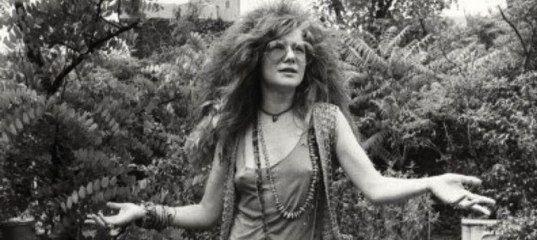 Дженис Джоплин (Janis Joplin)