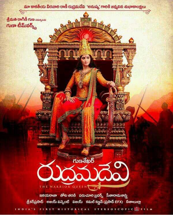 Actress Anushka Shetty, who is currently acting prestigious movies and they will be coming up this year, which are all going to create wonders and she expects that fame and name will come together with those movies. Anushka's most awaiting movie 'Rudramadevi' first look out now.