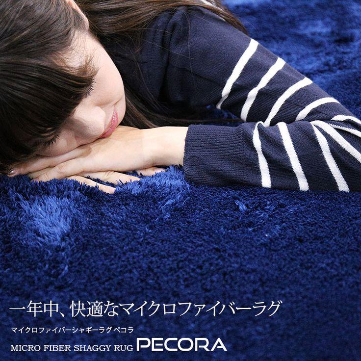 マイクロファイバー シャギーラグ ペコラ pecora 1年中快適なマイクロファイバー 2016年の新作は、深い青色、インディゴ