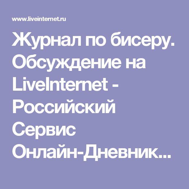Журнал по бисеру. Обсуждение на LiveInternet - Российский Сервис Онлайн-Дневников