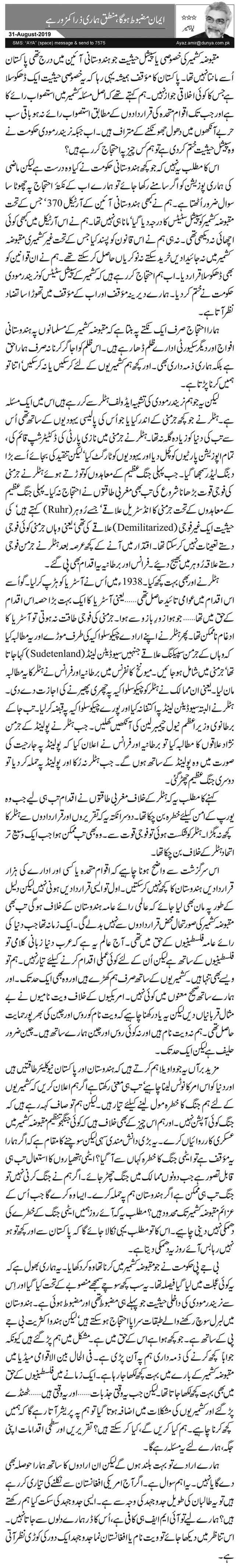 ayaz amir todya column dated:31 august 2019