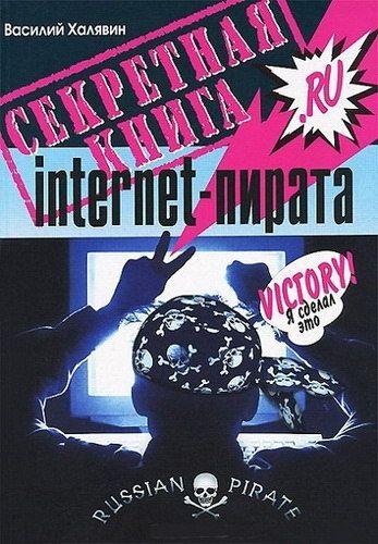 Золото - раз и навсегда...: Книга: Василий Халявин - Секретная книга internet-...