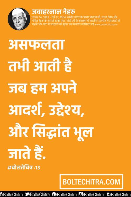 Jawaharlal Nehru Quotes in Hindi        Part 13