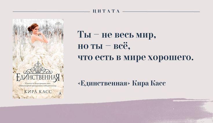 Касс Кира - Единственная (vk.com/book_series)