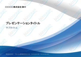シンプルなブルーのPowerPointデザインテンプレート|テンプレートの無料ダウンロードは【書式の王様】