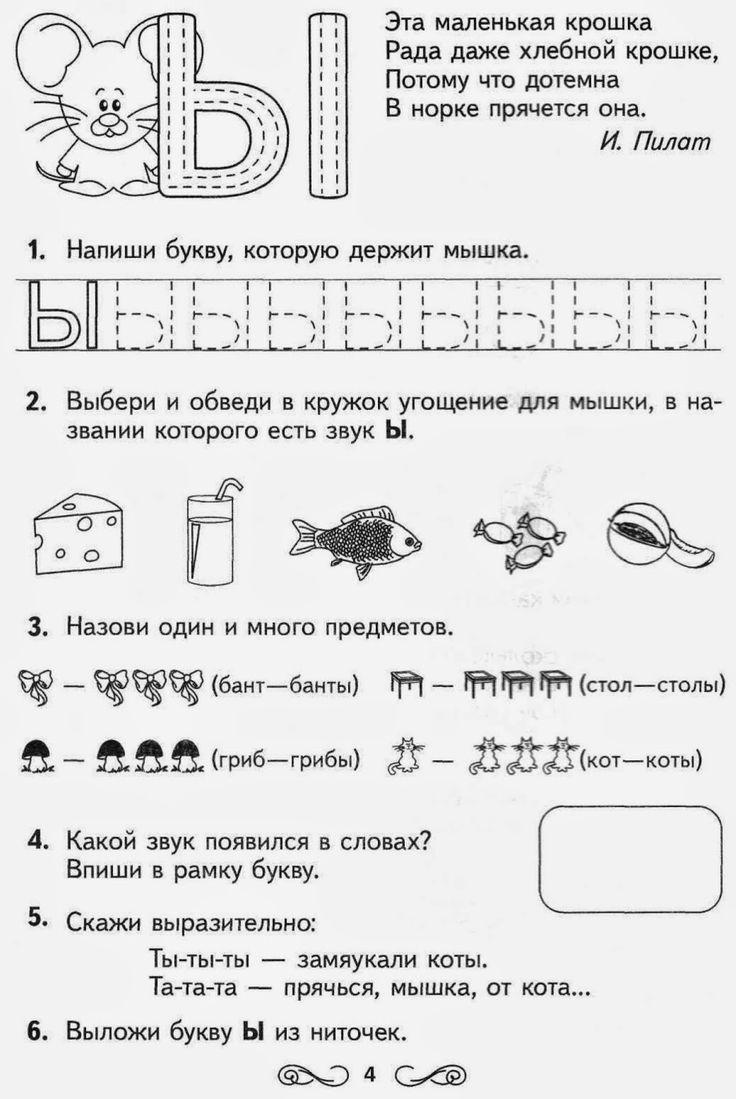 Изучаем буквы в действии!: Буква Ы