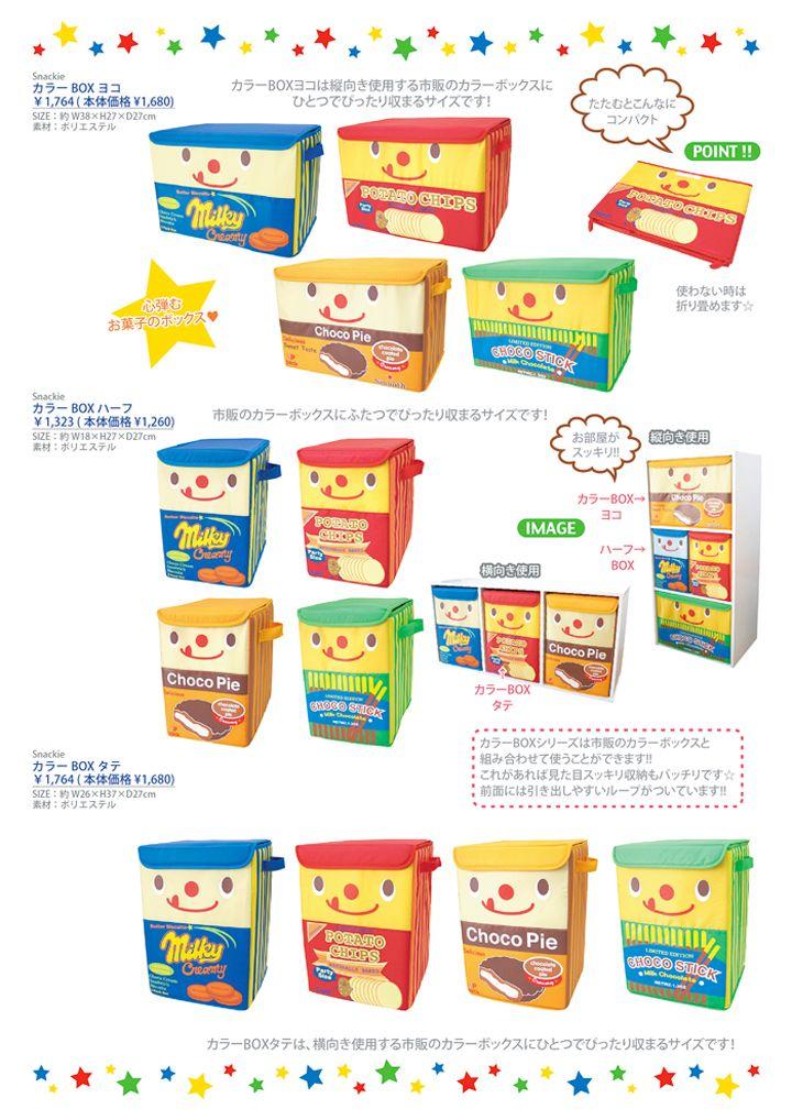 【楽天市場】カラーBOX(ストレージボックス) Snacki(スナッキー)・ KNICK KNACK(ニックナック)おしゃれかわいいフタ付き収納ボックス(収納BOX)子供のオモチャを入れるおもちゃ箱や小物の収納箱(収納ケース)などに10P26Mar16:Moewe global(メーヴェ)