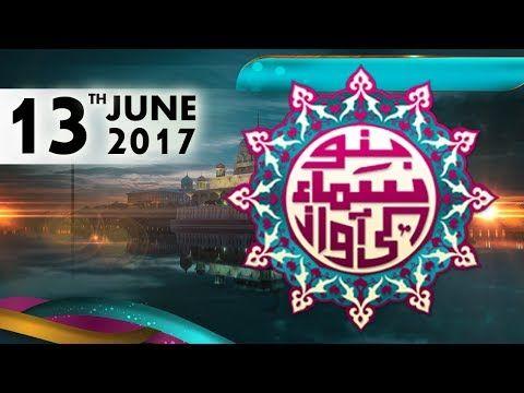 Bano Samaa Ki Awaz | SAMAA TV | 13 June 2017 - https://www.pakistantalkshow.com/bano-samaa-ki-awaz-samaa-tv-13-june-2017/ - http://img.youtube.com/vi/gZvI_ZlsE9w/0.jpg