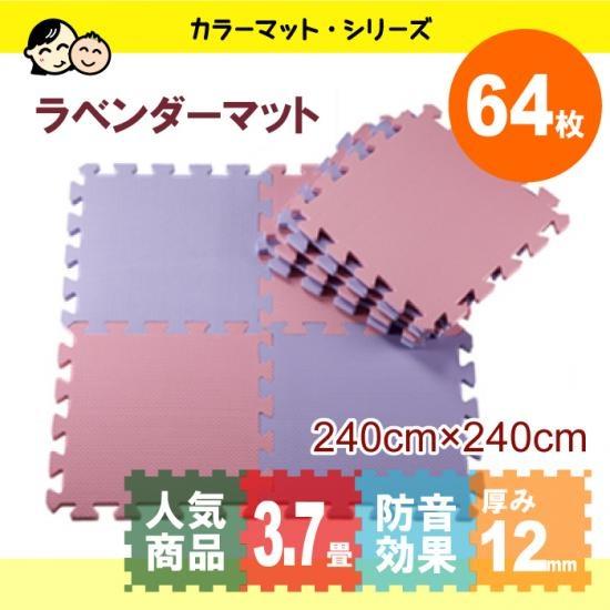 赤ちゃんマットのお店|カラーマット(ラベンダー)64枚組[カラーマット|ラベンダー|正方形] @赤ちゃんマットのお店 Baby mat Shop 4704(JPY) = $53.2811(USD)